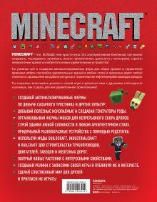 Обложка сзади Minecraft. Продвинутое руководство. 3-е издание Стивен О'Брайен
