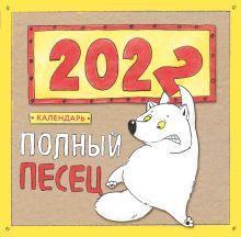 Полный песец. Календарь настенный на 2022 год (300х300 мм)