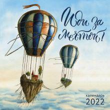Иди за мечтой. Календарь настенный на 2022 год (300х300 мм)