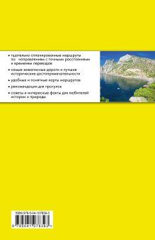Обложка сзади Крым на автомобиле: 15 лучших маршрутов. 3-е изд. испр. и доп. Юлия Лялюшина