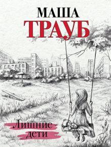 Обложка Лишние дети Маша Трауб
