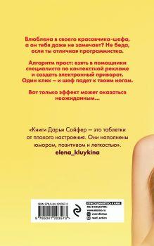 Обложка сзади Любовь с первого клика Дарья Сойфер