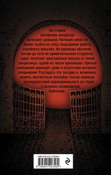 Обложка сзади Тишина старого кладбища Лена Обухова, Наталья Тимошенко