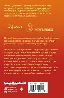 Обложка сзади Проклятие Клеопатры Анна Данилова