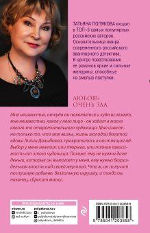 Обложка сзади Любовь очень зла Татьяна Полякова