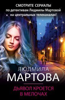 Обложка Дьявол кроется в мелочах Людмила Мартова