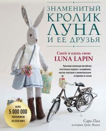 Обложка сзади Знаменитый кролик Луна и ее друзья. Сшей и одень свою Luna Lapin Сара Пил