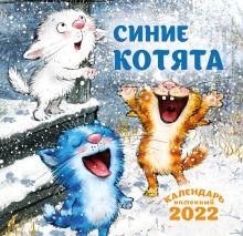 Синие котята. Календарь на 2022 год (170х170 мм)