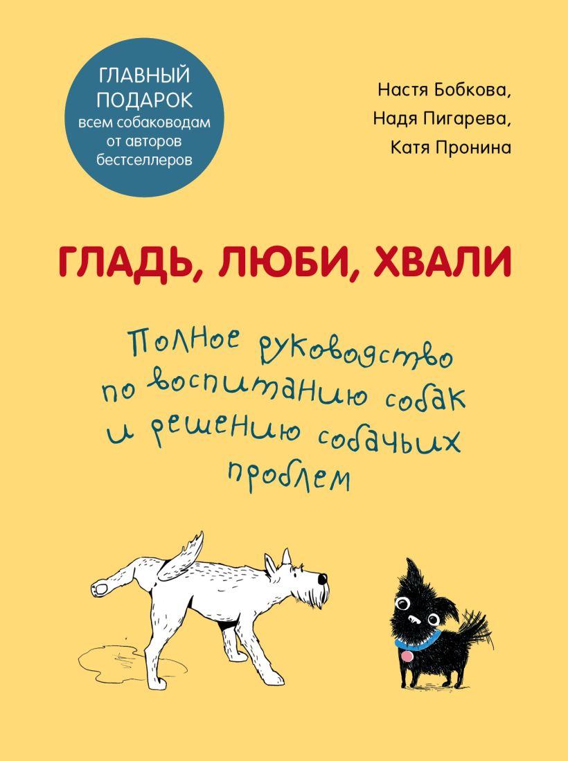 Руководство по воспитанию собак