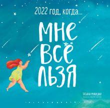 Год, когда МНЕ ВСЕ ЛЬЗЯ! Календарь настенный на 2022 год (300х300)