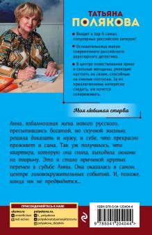 Обложка сзади Моя любимая стерва Татьяна Полякова