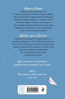 Обложка сзади Грация королевы небес: тайна Марко Ана Шерри