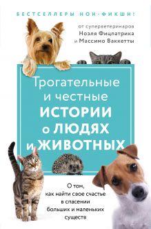 Про людей и про животных. Трогательные и честные истории спасения (бандероль)