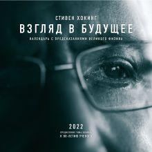 Стивен Хокинг. Взгляд в будущее. Календарь настенный 2022