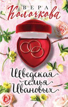 Обложка Шведская семья Ивановых Вера Колочкова