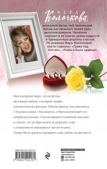 Обложка сзади Шведская семья Ивановых Вера Колочкова