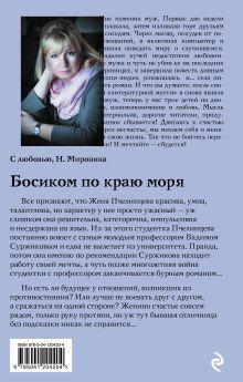 Обложка сзади Босиком по краю моря Наталия Миронина