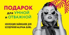 КОМПЛЕКТ ПОДАРОК ДЛЯ УМНОЙ И ОТВАЖНОЙ. КОЛЛЕКЦИЯ ЛАЙФХАКОВ ДЛЯ БЕЗУДЕРЖНОЙ ALPHA GIRL (Alpha Girls + Самая сильная женщина в комнате - это ты)