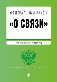 """Федеральный закон """"О связи"""". Текст с изм. на 2021 год"""