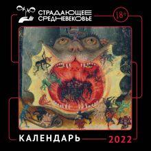 Календарь Страдающее Средневековье с мемами на 2022 год (300х300)