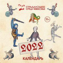 Страдающее средневековье. Календарь на 2022 год (170х170)