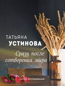Обложка Сразу после сотворения мира Татьяна Устинова