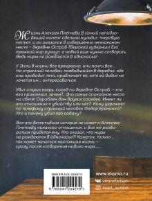 Обложка сзади Сразу после сотворения мира Татьяна Устинова