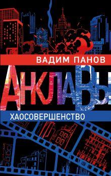 Обложка Хаосовершенство Вадим Панов