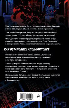 Обложка сзади Хаосовершенство Вадим Панов