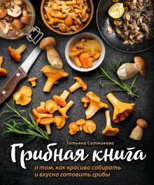 ГРИБНАЯ КНИГА о том, как красиво собирать и вкусно готовить грибы (суперобложка)