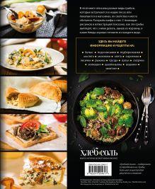 Обложка сзади ГРИБНАЯ КНИГА о том, как красиво собирать и вкусно готовить грибы (суперобложка) Татьяна Сотникова
