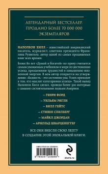 Обложка сзади Думай и богатей Наполеон Хилл