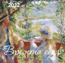 Времена года. Календарь настенный на 2022 год (170х170 мм)