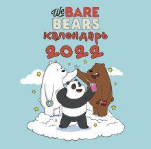 We bare bears. Календарь настенный на 2022 год (300х300 мм)