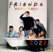 Друзья (фото). Календарь настенный на 2022 год (300х300 мм)