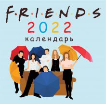 Друзья (арты). Календарь настенный на 2022 год (300х300 мм)