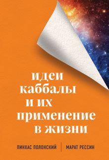 Обложка Идеи каббалы и их применение в жизни Пинхас Полонский, Марат Рессин