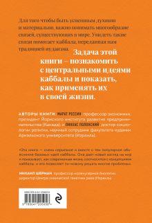 Обложка сзади Идеи каббалы и их применение в жизни Пинхас Полонский, Марат Рессин