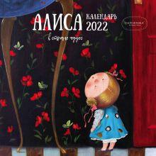 Гапчинская. Алиса в стране чудес. Календарь настенный на 2022 год (300х300 мм)