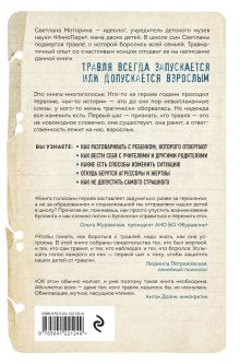 Обложка сзади Травля: со взрослыми согласовано Светлана Моторина