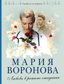 Обложка Любовь в режиме ожидания Мария Воронова