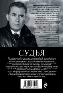 Обложка сзади Судья. Тайная сторона правосудия Павел Астахов