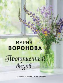 Обложка Пропущенный вызов Мария Воронова