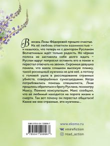 Обложка сзади Пропущенный вызов Мария Воронова
