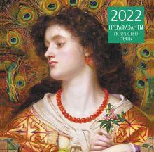 Прерафаэлиты. Календарь настенный на 2022 год (300х300 мм)