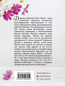 Обложка сзади Коллекционер пороков и страстей Татьяна Полякова