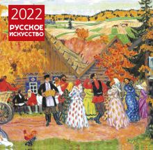 Русское искусство. Календарь настенный на 2022 год (300х300 мм)