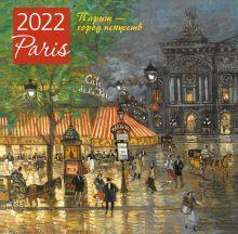 Обложка Париж - город искусств. Календарь настенный на 2022 год (300х300 мм)
