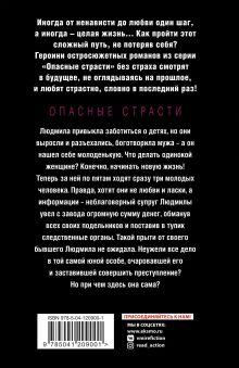 Обложка сзади День из чужой жизни Дарья Кожевникова