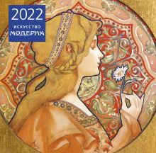 Обложка Искусство модерна. Календарь настенный на 2022 год (300х300 мм)